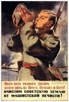 """""""Nós bebemos água Dnieper nativa, Nós bebemos do rio Prut Niemen e Bug! Vamos limpar a terra soviética"""""""
