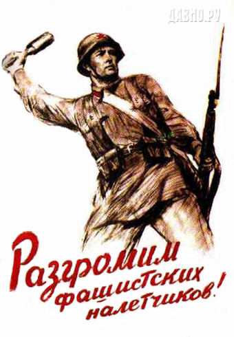 "1941. ""A derrota dos saqueadores fascista"""