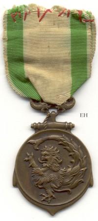 A Medalha da Força Naval do Nordeste